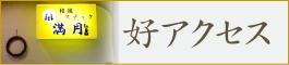 別府のスナック:好アクセス(別府駅近く)